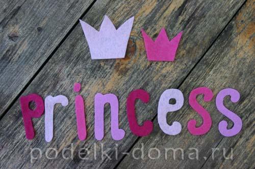 Материалы для короны для принцессы