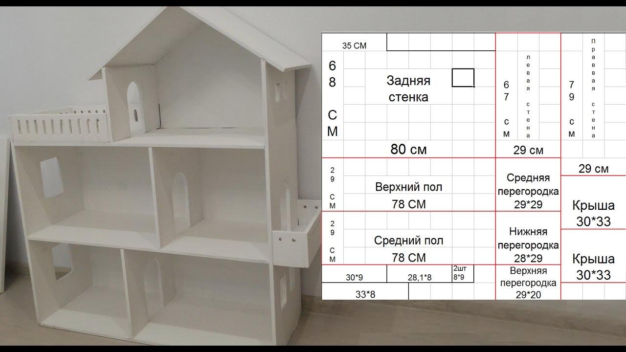 Схемы и чертежи кукольного дома своим руками